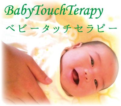 BabyTouchTerapy