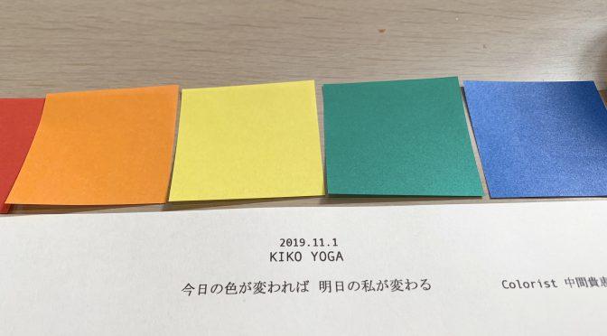 11月 キコヨガ報告!カラーセラピー体験